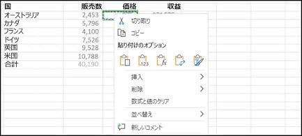 任意のセルを右クリックすると、Web の [切り取り/コピー/貼り付Excelオプションが表示されます。