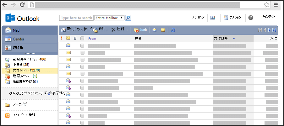 Outlook Web App Light の受信トレイのスクリーンショット