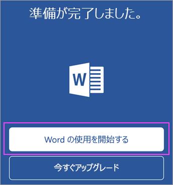 [今すぐ Word を使ってみる] をタップします。