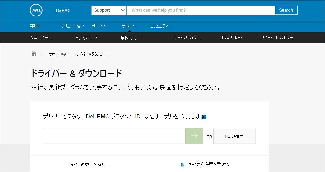 Dell ドライバーとダウンロードの OEM の例