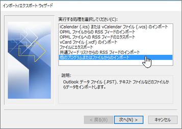 インポート/エクスポート ウィザード - 他のプログラムまたはファイルからのインポート