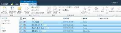 チェックアウトのために複数のファイルがマークされた SharePoint ドキュメント ライブラリ