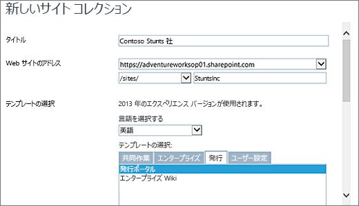発行ポータルの上部で強調表示された新しいサイト コレクション] ダイアログ ボックス