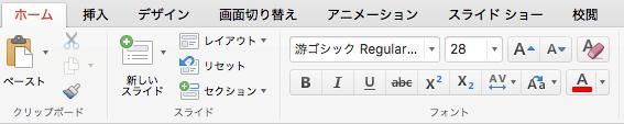 Office 365 サブスクライバーの場合、PowerPoint for Mac 2016 リボンの [ホーム] タブに [テキストの強調表示の色] ボタンが含まれるようになりました