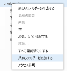 Outlook Web App の [共有フォルダーの追加] 右クリック オプション