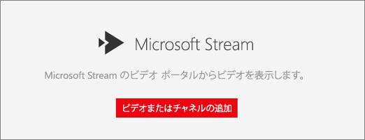 Microsoft Stream Web パーツ