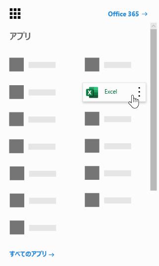 Office 365 アプリ起動ツールで [Excel] アプリが強調表示されている