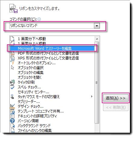 Publisher の QAT に [Microsoft Word でストーリーを編集] を追加します。