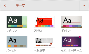 PowerPoint for Android のスライドのテーマ