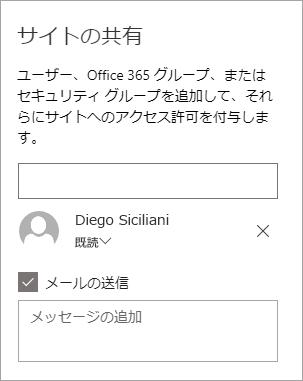 [サイトの共有] ウィンドウにユーザーを追加する