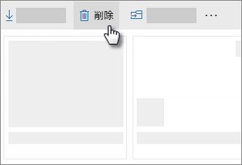 OneDrive でファイルを削除する場合のスクリーンショット