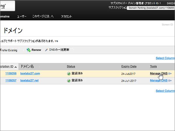 MyHosting-BP-Configure-1-3
