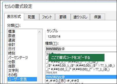 [書式]、[セルの書式設定]、[数値]、[ユーザー定義] ダイアログ ボックスの順に選択し、Excel に自動的に書式設定文字列を作成させる例。