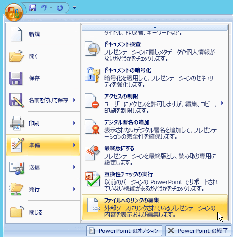 [Office] ボタンを選択し、[準備] を選び、[ファイルへのリンクの編集] を選びます。