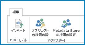 [BDC モデル インポート] と権限の設定が表示されている [Business Connectivity 設定] の [編集] リボンのスクリーンショット。