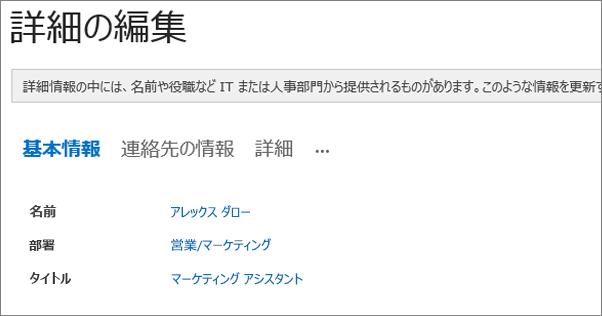 Yammer のユーザーの [詳細の編集] ページのスクリーンショット。