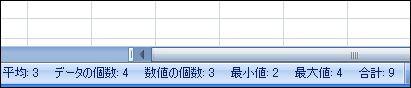 選択されているセルの計算値とカウントが表示されているステータス バー