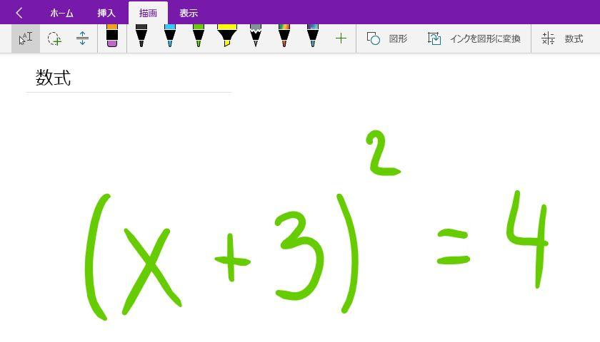 OneNote for Windows 10 で数式を作成する