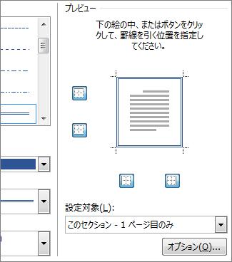ページの罫線を表示したプレビュー ボックス