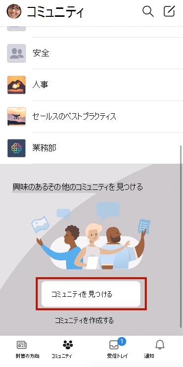 選択された携帯電話での Yammer コミュニティの検索を示すスクリーンショット