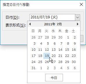 カレンダー ナビゲーターを表示する [指定の日付へ移動] ダイアログ ボックス
