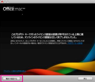 Office for Mac の電話によるライセンス認証のスクリーンショット