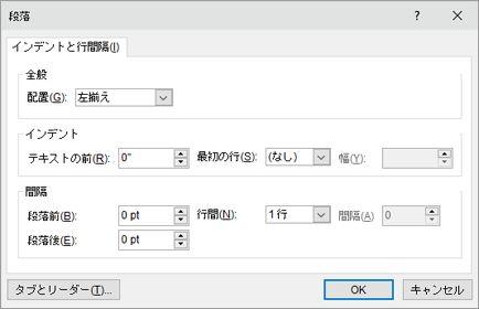 テキスト ボックスのテキストのインデントと間隔を編集する [段落] ダイアログの画像