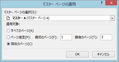 スクリーン ショットは、[マスター ページの適用] ダイアログ ボックスが表示されます。