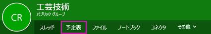 OWA のグループ リボンにある [予定表] ボタン
