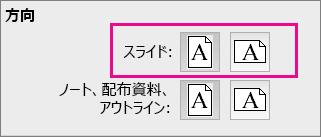 PPT for Mac の [ページの向き]