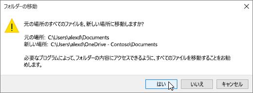 [追加先の選択] ダイアログ ボックスで [フォルダーの選択] をクリックしたときに表示される警告を示すスクリーンショット。