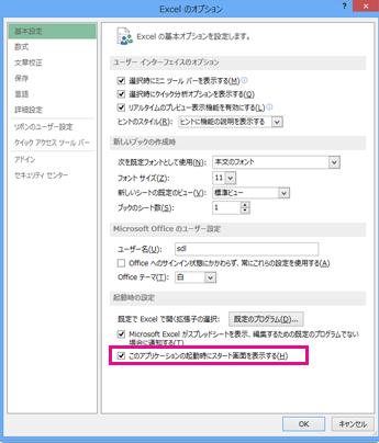 [Excel のオプション] ダイアログ ボックスの [起動時の設定]