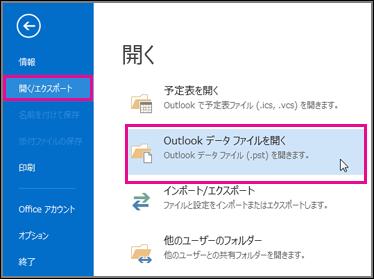 Outlook データ ファイルを開く