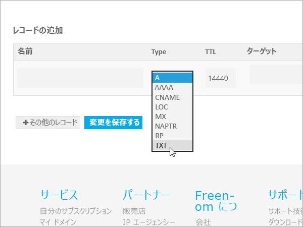 Freenom - [Add Record] - [Type] - [TXT]_C3_2017530151442
