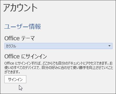Word でのアカウント情報を示すスクリーンショット