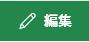 SharePoint の [リンクの編集] ボタンのスクリーンショット。