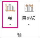 [グラフ] タブの [軸] ボタン