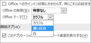 [Office テーマ] プルダウン メニュー、色付き、濃い灰色、白いテーマのオプション