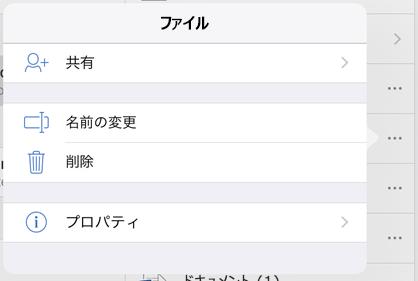 3つのドットボタンをタップして [名前の変更] を選択し、ファイルの名前を変更します。