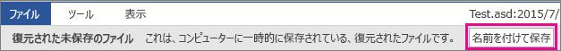 Office 2016 で回復したファイルを保存する