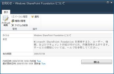 SharePoint Designer フォーム
