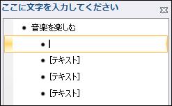 ↓ キーを押して次の行に移動します。