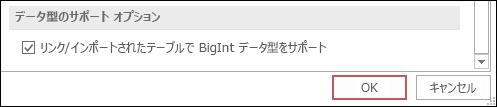 Access のオプションで選択したテーブルをリンクされているインポート オプションのサポート bigint のスクリーン ショットを入力します。