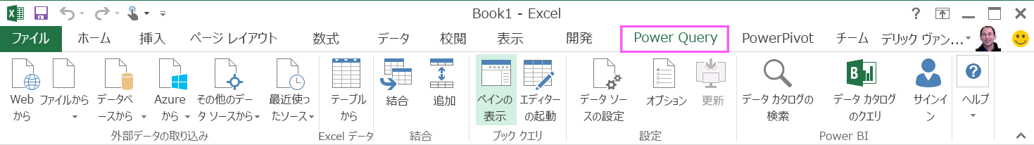Power Query のリボン