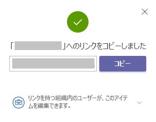 必要なアクセス許可を設定し、[コピー] ボタンを選択します。