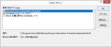 [COM アドインの管理] ダイアログ ボックスを使用して、不要なアドインを無効化または削除する