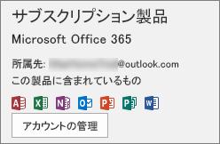 Office に関連付けられているメール アカウントを示しています