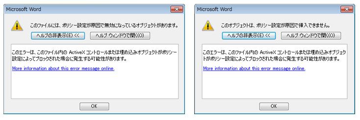 埋め込みオブジェクトおよび ActiveX コントロールのエラー メッセージ