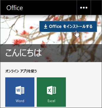 [Office のインストール] ボタンを示すスクリーンショット