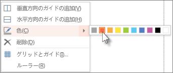 右クリックして色を変更する